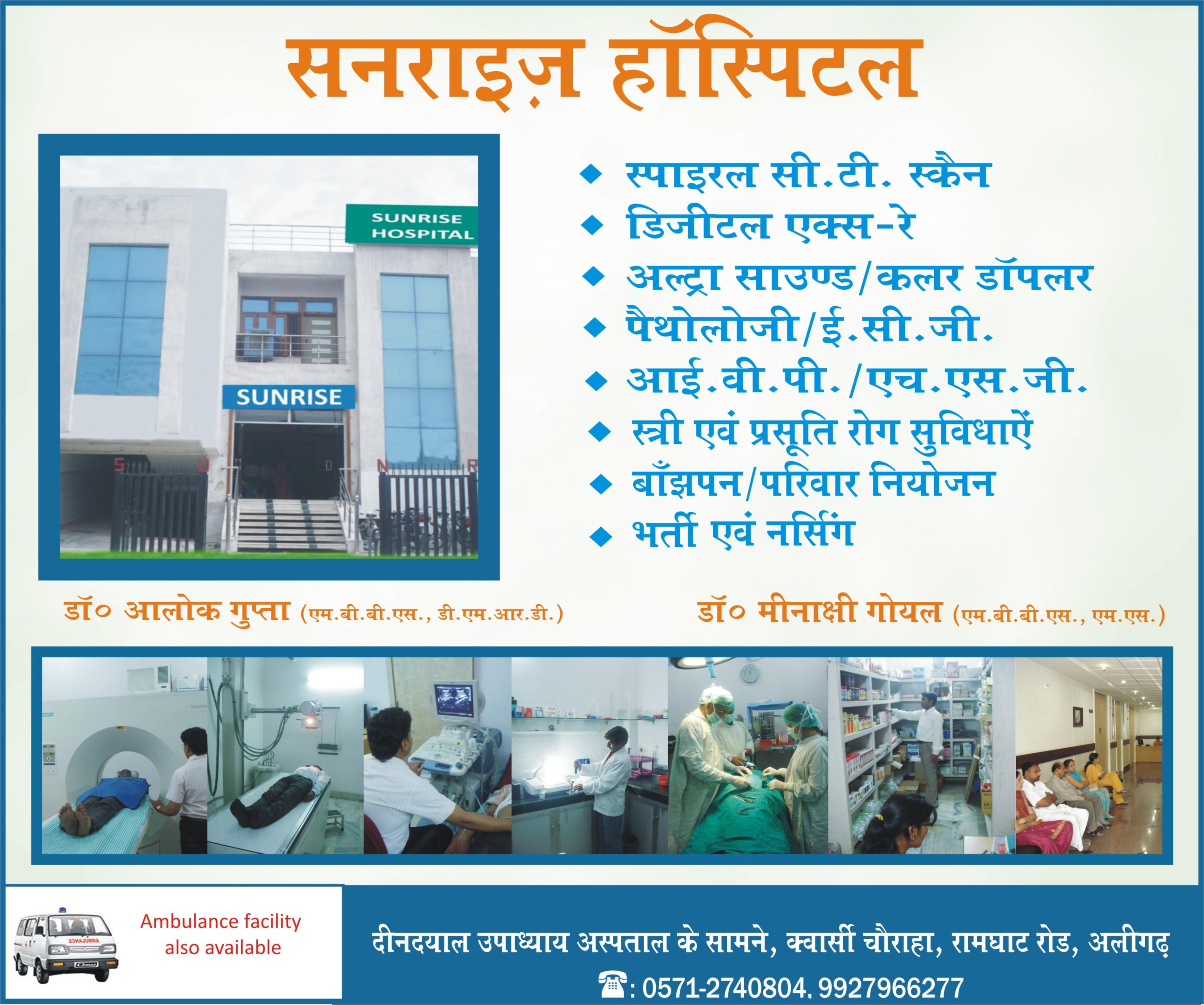 SUNRISE HOSPITAL  Hospital  Aligarh - IndiaOnAPage