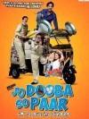Jo Dooba So Paar - It's Love in Bihar