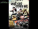 Sahi Dhandhe Galat Bande7