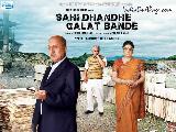 Sahi Dhandhe Galat Bande9